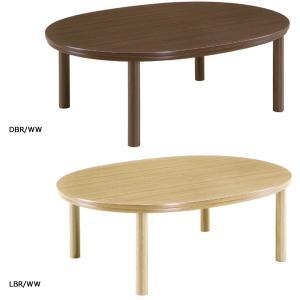 こたつテーブル こたつ本体 楕円形 家具調こたつ (カジュアルこたつ105楕円 LBR/WW DBR/WW) 炬燵/コタツ|next-life-style