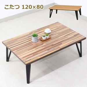 こたつテーブル 長方形 120 おしゃれ RUNE ルーン 120|next-life-style