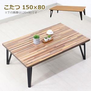 こたつテーブル 長方形 おしゃれ RUNE ルーン 150|next-life-style