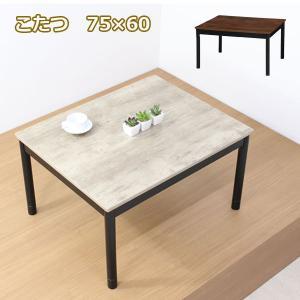 アルテナ7560 こたつ テーブル おしゃれ 長方形 継脚 ヴィンテージ|next-life-style