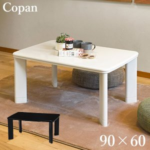 こたつテーブル 長方形 おしゃれ 継足 COPAN コパン 960T|next-life-style