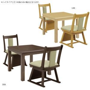 ハイタイプこたつ ダイニングこたつ 正方形 こたつテーブル こたつ本体のみ 家具調こたつ (イヴェール2 80 LBR/DBR) next-life-style