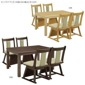 ハイタイプこたつ ダイニングこたつ 長方形 こたつテーブル こたつ本体のみ 家具調こたつ (イヴェール2 120 LBR/DBR) next-life-style