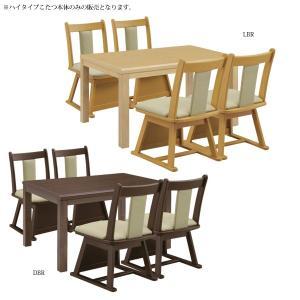 ハイタイプこたつ ダイニングこたつ 長方形 こたつテーブル こたつ本体のみ 家具調こたつ (イヴェール2 135 LBR/DBR) next-life-style