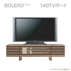 テレビボード テレビ台 140サイズ ローボード ボレロ borero ウォールナット 前面格子型 AV TV board コーナーボード|next-life-style