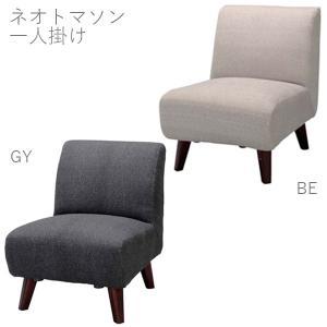 ソファー NEO 1P ネオ 一人掛 シンプルでコンパクトなソファ チェア ソファ 椅子 NEO-49 ソファーベッド リクライニング next-life-style
