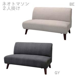 ソファー NEO 2P ネオ 二人掛 シンプルでコンパクトなソファ チェア ソファ 椅子 NEO-59 ソファーベッド リクライニング|next-life-style