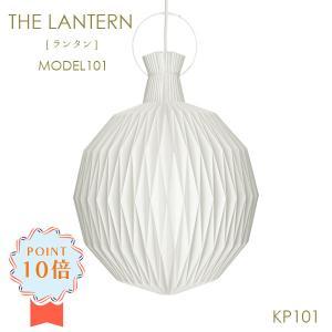 正規品 LE KLINT レ・クリント ペンダント ランプ シリカ 照明 MODEL KP101C レクリント 北欧|next-life-style