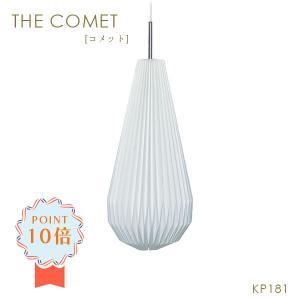 正規品 LE KLINT レ・クリント ペンダント ランプ シリカ 照明 MODEL KP181A レクリント 北欧|next-life-style