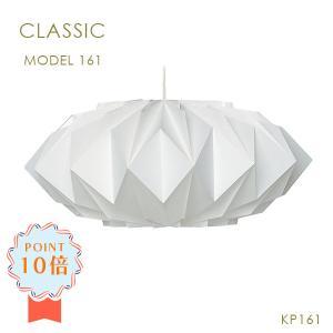正規品 LE KLINT レ・クリント ペンダント ランプ シリカ 照明 MODEL KP161 レクリント 北欧|next-life-style