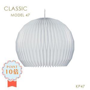 正規品 LE KLINT レ・クリント ペンダント ランプ シリカ 照明 MODEL KP047 レクリント 北欧|next-life-style