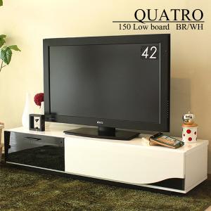 テレビボード テレビ台 国産 QUATRO クアトロ 150ローボード ブラウン 木とガラスを組み合わせた斬新なデザイン|next-life-style