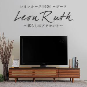テレビボード テレビ台 国産 LEON レオン 150ローボード スタイリッシュモダンなデザイン|next-life-style