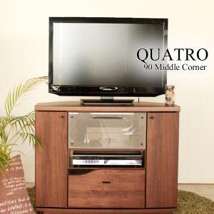 テレビボード テレビ台 (クアトロ(Quatro)) 90ミドルコーナー BR リビング収納 キャビネット TV|next-life-style
