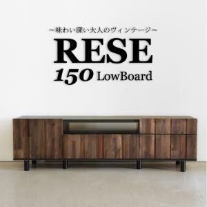 テレビ台 テレビボード RESE レセ 150ローボード TV台 TVボード デザイン AVボード ヴィンテージ調 おしゃれ 木製 モダン 収納家具|next-life-style