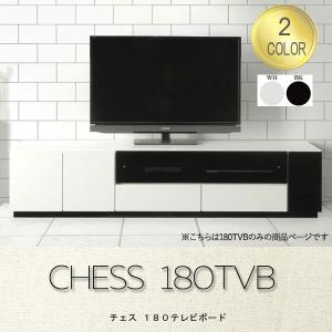 ローボード(CHESS チェス 180TVB)テレビボード/180cm幅/UV塗装/テレビ台/ロータイプ/AVボード/引出し付き/収納/モダン/フルオープンレール/リビング収納|next-life-style