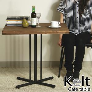ケルト kelt カフェテーブル リビングテーブル パイン無垢材 古木風仕上げ 自然塗装|next-life-style
