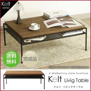 ケルト kelt リビング テーブル カフェテーブル パイン無垢材 古木風仕上げ 自然塗装|next-life-style