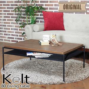 ケルト kelt リビングテーブル 80 レジェ 北欧 天然木 センターテーブル ローテーブル|next-life-style