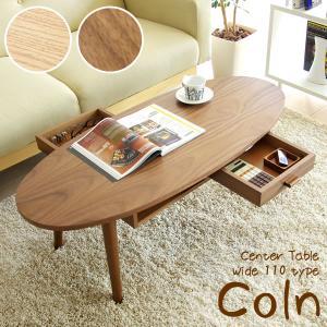 センターテーブル Coln(コルン) リビングテーブル 幅110cm ワイド天板 引出付き A4サイズ収納可能 オーバル型木製テーブル CT-K1148W|next-life-style