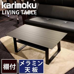 カリモク リビングテーブル センターテーブル(TA3730ZW)karimoku/高級感|next-life-style