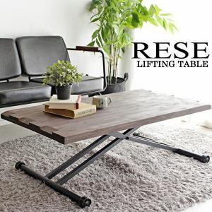(RESE レセ リフトテーブル)昇降テーブル リフティングテーブル ダイニングテーブル リビング 高さ調整 コーヒーテーブル 120cm幅 シンプル カジュアル|next-life-style