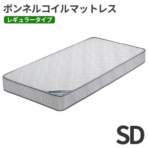 マットレス (Gボンネル) レギュラー レギュラーサイズ SDサイズ next-life-style
