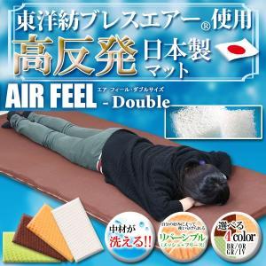 マット 東洋紡ブレスエアー 高反発マット airfeel ダブルサイズ メッシュ キルト 水洗い可 ...