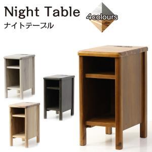 ナイトテーブル コンセント付 スリム おしゃれ 北欧 ベッドサイドテーブル 寝室 NT509