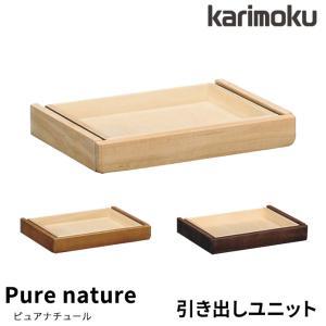 カリモク 学習机 ピュア ナチュール 引き出しユニット AU0302ME AU0302MH AU0302MK Pure nature karimoku|next-life-style