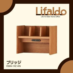 コイズミ ブリッジ 学習机 オフィスデスク Lifaldo ブリッジ KWA-142AN 上棚/上置/本立て/書斎/つくえ/木製/アルダー リファルド KOIZUMI|next-life-style
