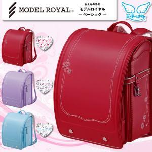 【数量限定】ランドセル セイバン モデルロイヤル ベーシック ガール 天使のはね MODEL ROYAL BASIC キュートなランドセル 3色|next-life-style