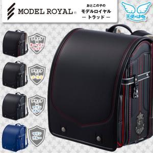 ランドセル 数量限定 セイバン モデルロイヤル トラッド 天使のはね MODEL ROYAL 獅子のエンブレム A4フラットファイル対応|next-life-style