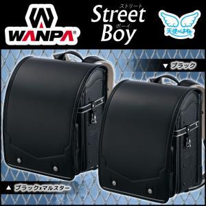 数量限定 ランドセル セイバン 天使のはね ワンパストリートボーイ WANPA タフで丈夫なランドセル 2色/A4フラットファイル対応|next-life-style