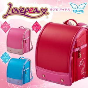 数量限定 ランドセル セイバン 天使のはね ラブピ アイドル Lovepea おしゃれで個性的 3色/A4クリアファイル対応/新型|next-life-style