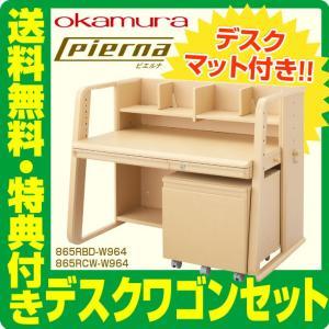 オカムラ ピエルナ(ワゴンセット)100デスク+ワゴン 学習...