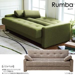 ソファベッド(Rumba ルンバ ソファベッド)布張 LB/GR 幅185|next-life-style