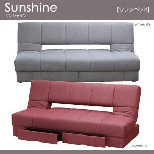 ソファベッド(Sunshine サンシャイン ソファベッド)布張 GY/BR/GR/RE 幅188|next-life-style