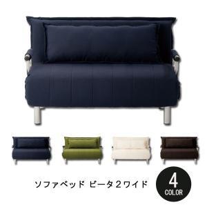 ソファベッド ビータ2 ワイド BE/MACCHA/KON/BR|next-life-style