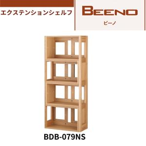 学習机 コイズミ BEENO ビーノ エクステンションシェル...