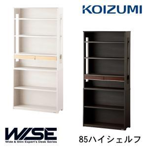 コイズミ WISE 85ハイシェルフ KWB-253MW/KWB-453SK/KWB-653BW ワイズ/オフィス収納/シェルフ/KOIZUMI/ホームステーション|next-life-style