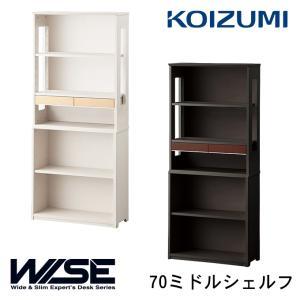 コイズミ WISE 70ミドルシェルフ KWB-252MW/KWB-452SK/KWB-652BW ワイズ/オフィス収納/シェルフ/書斎 ホームステーション|next-life-style