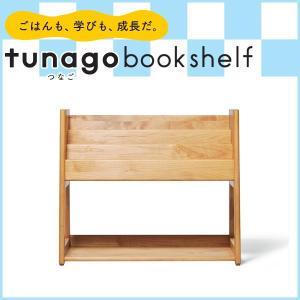 子供用 本棚 こども 子ども 絵本棚 木製 木製 大和屋 yamatoya tunago つなご ブ...