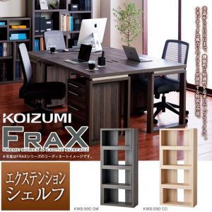 コイズミ FRAX エクステンションシェルフ KWB フラックス/オフィス収納/シェルフ/書斎/オフィスデスク/パソコンデスク/KOIZUMI/ホームステーション|next-life-style