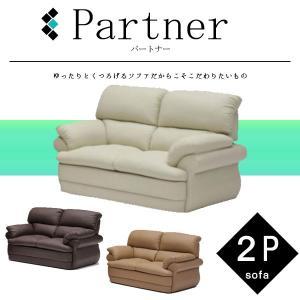 (Partner/パートナー)2Pソファー(アイボリー/ブラウン/ダークブラウン)2人掛けソファ/Sofa/2P/モダン/シンプル/デザイン家具/おしゃれ/かっこいい|next-life-style