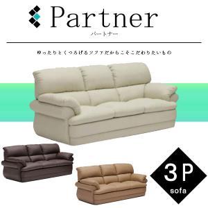 (Partner/パートナー)3Pソファー(アイボリー/ブラウン/ダークブラウン)3人掛けソファ/Sofa/3P/PU/PVC/モダン/シンプル/デザイン家具/おしゃれ/かっこいい|next-life-style