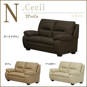 (Cecil/セシル)2Pソファー(ダークブラウン/アイボリー/カフェ)2人掛けソファ/Sofa/2P/PU/PVC/脚付き/モダン/シンプル/デザイン家具/おしゃれ/かっこいい|next-life-style
