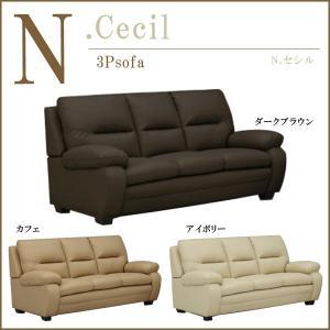 (Cecil/セシル)3Pソファー(ダークブラウン/アイボリー/カフェ)3人掛けソファ/Sofa/3P/PU/PVC/脚付き/モダン/シンプル/デザイン家具/おしゃれ/かっこいい|next-life-style