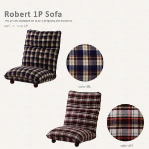 Robert ロバート ROB-13BLBL色/ROB-13BRBR色 1Pソファ next-life-style