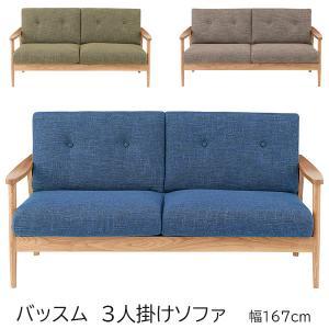 ソファ (フロランタン ROT-931BR/GR/BL) 3Pソファ 3人掛 おしゃれ 北欧 天然木 next-life-style